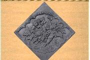 龙荼仿古砖雕画册