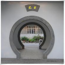 砖细门套异型青砖圆形拱门月亮门苏州园林中式庭院月洞门