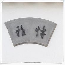 字牌砖细刻字月洞门仿古中式砖雕庭院门楣苏州园林青砖元素