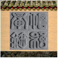 福字仿古砖雕