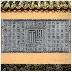 百福图砖雕