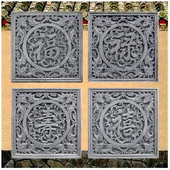 砖雕浮雕福禄寿喜庭院别墅挂件四合院砖雕