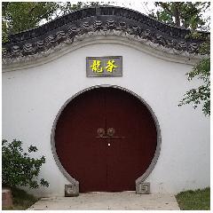 圆形拱门,砖细门套,青砖门套线,苏州园林,中式庭院门洞