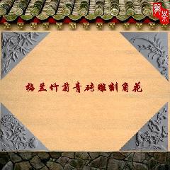 梅兰竹菊角花影壁墙照壁青砖雕刻龙荼古建筑材料40X4CM掌柜推荐