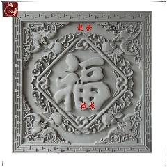 砖雕仿古福字方形中式仿古砖雕青砖浮雕影壁芯摆件龙荼砖雕厂推荐