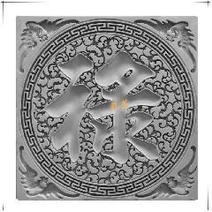禄字砖雕青砖仿古砖雕影壁照壁四合院壁芯福禄寿喜龙荼砖雕厂定制
