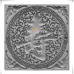 寿字砖雕青砖仿古砖雕影壁照壁四合院壁芯福禄寿喜龙荼砖雕厂定制