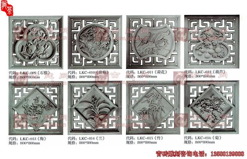 龙荼青砖砖雕画册