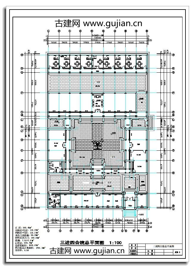三进四合院平面图