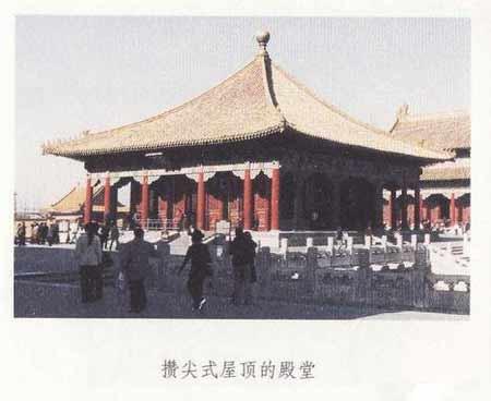 攒尖式屋顶的殿堂