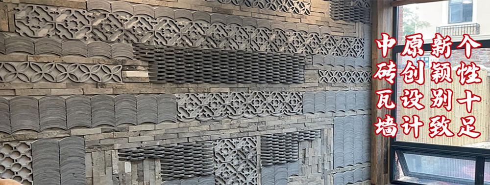 中砖艺术瓦墙