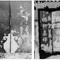 北京四合院 楹联