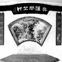 苏州园林的书法艺术