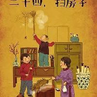 中国人过年习俗,必读!